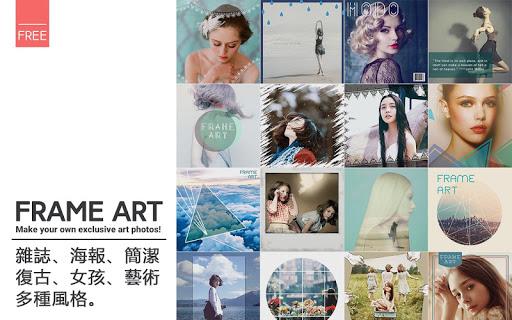 攝影必備免費app推薦|創藝寫真-用模板相框快速製作你的專屬藝術相片線上免付費app下載|3C達人阿輝的APP