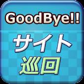 さよなら!サイト巡回