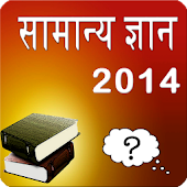 general knowledge GK in hindi