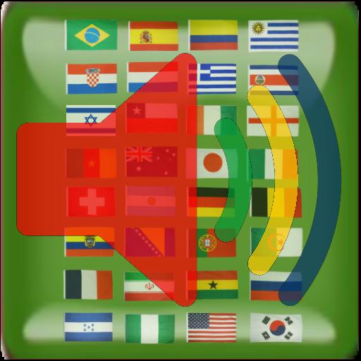 國歌的聲音和鈴聲 音樂 App LOGO-APP試玩