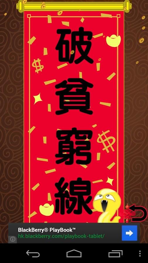 爆笑揮春 - screenshot