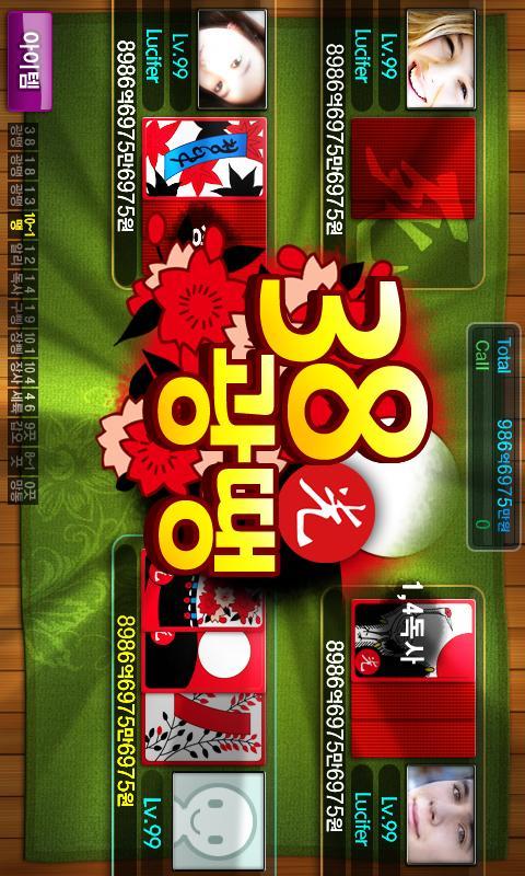 미스터섯다왕 - 대회버전 - screenshot