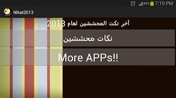 Screenshot of نكات محششين 2013