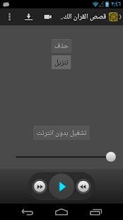 قصص القران الكريم Screenshot 5