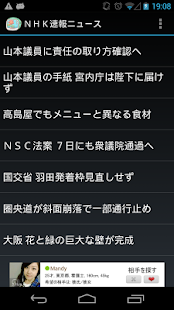 NHK Easy News Reader - Google Play Android 應用程式