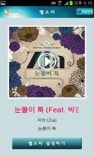 벨소리 : 눈물이 툭 Feat. 박경 [지아]