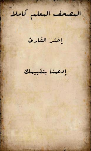 المصحف المعلم - القرآن كاملا