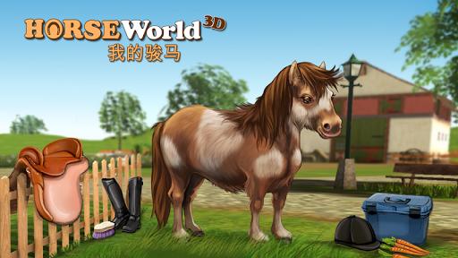 马的世界3D: 我的坐骑