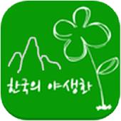 한국의 산나물-2200