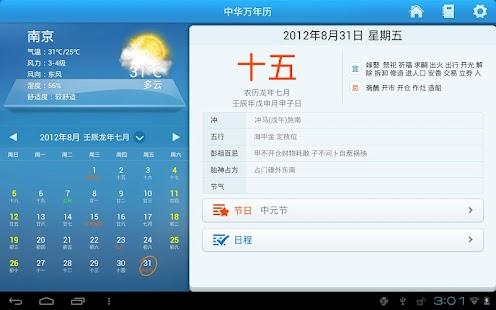 中華萬年曆Pad-日曆 農曆 天氣 節日 日程