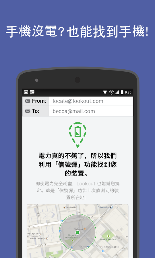 免费 防毒防盜安全|Lookout - screenshot