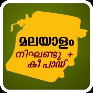 Malayalam English Dictionary 5 4 Apk, Free Education
