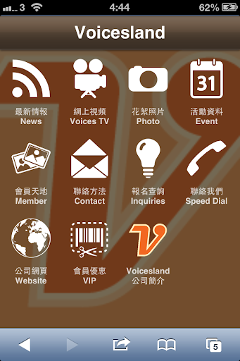 Voicesland 商交網絡平台