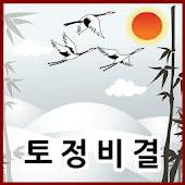 쾌발2015 토정비결 사주 명리학(가입 NO,완전무료)