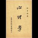 心理學 (本 ebook 书) logo