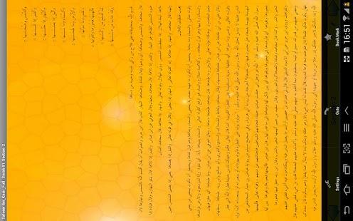 Tafsir Ibne Kathir Arabic Pro - screenshot thumbnail