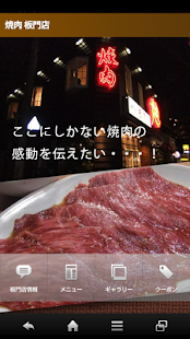 焼肉 板門店- screenshot thumbnail