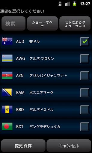 無料财经Appの通貨コンバータ|記事Game