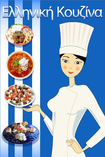 希臘食譜收集