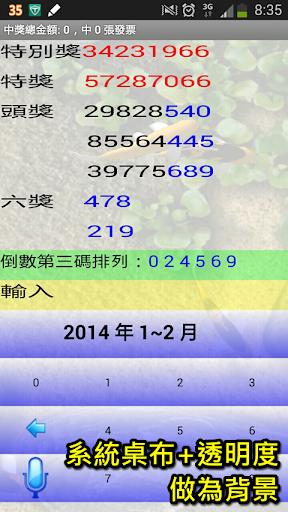 iT 台灣統一發票對獎