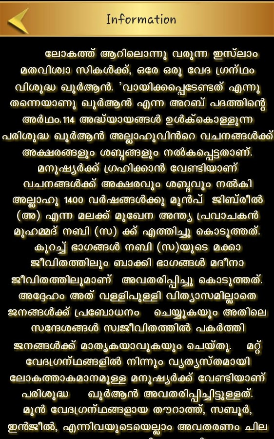 Malayalam Quran - screenshot