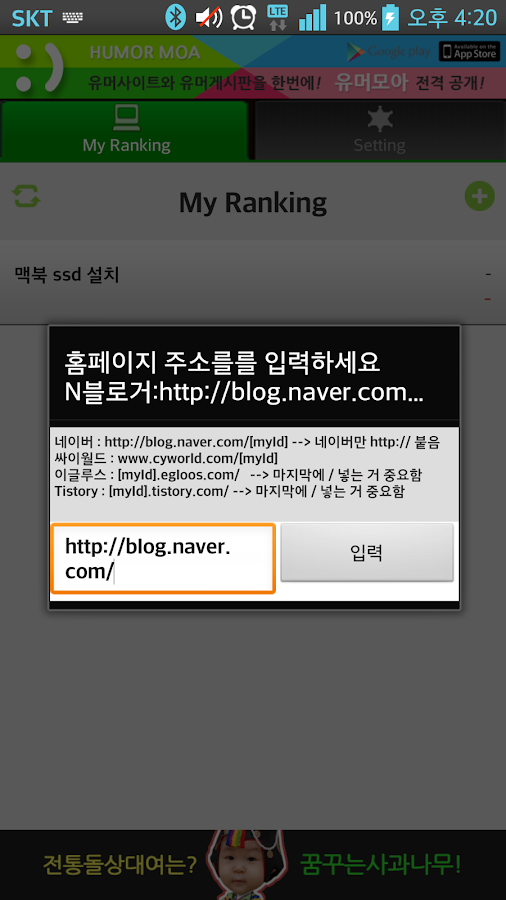 NBlog Ranking - screenshot