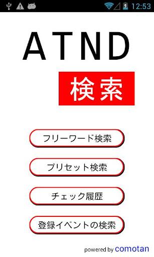 ATND検索