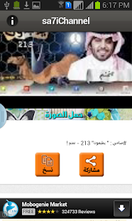 اضحك مع طقطقة  Sa7i - screenshot thumbnail