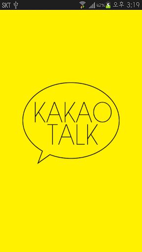 KakaoTalk主題,黃顔色簡單主題