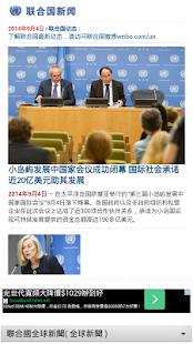 世界華語文新聞報紙