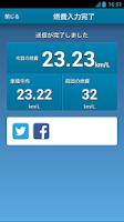 Screenshot of e燃費
