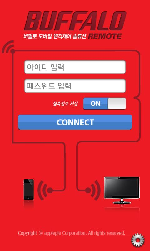 버팔로리모트 - 버팔로 2PC 원격제어 솔루션 - screenshot