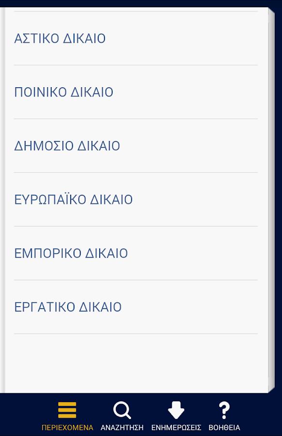 Ελληνική Νομοθεσία - 4K Online - screenshot