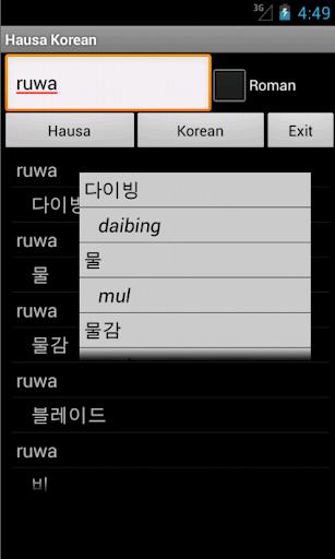 Hausa Korean Dictionary