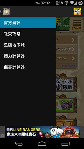 玩免費工具APP|下載召喚圖版小幫手(捐贈版) app不用錢|硬是要APP