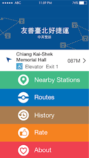 Friendly Metro Taipei 2015- screenshot thumbnail