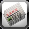 日本のニュース - Japan News Online icon