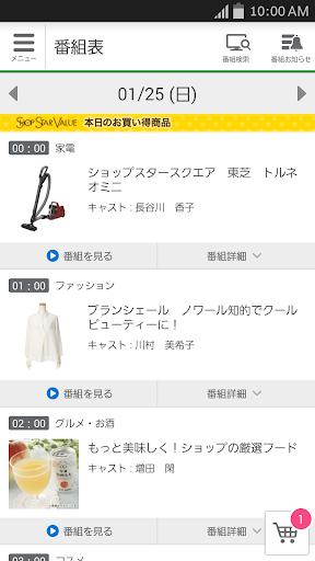 玩免費購物APP|下載【公式】ショップチャンネル ~通販・テレビショッピング~ app不用錢|硬是要APP