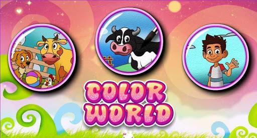 着色游戏彩色世界