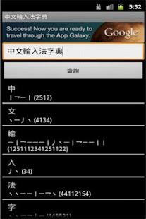 玩工具App 中文輸入法字典免費 APP試玩