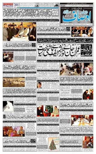 All Urdu Newspapers Free