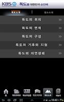 Screenshot of 독도라이브 Tab
