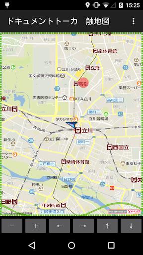 【免費工具App】ドキュメントトーカ 触地図-APP點子