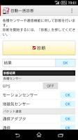 Screenshot of 診断ツールアプリ
