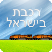 Israel Train Travel