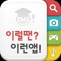 이럴땐 이런앱 - 필수어플 백과사전 icon