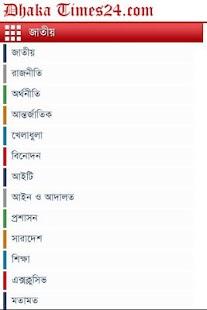 Dhaka Times24.com - screenshot thumbnail