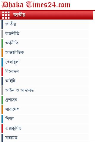 Dhaka Times24.com- screenshot
