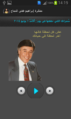 مفكرة إبراهيم فقي للنجاح - screenshot
