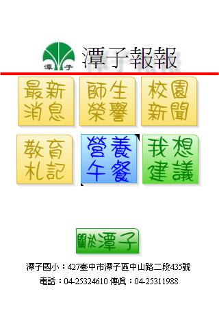潭子國小.潭子報報